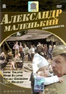 Смотреть фильм Александр Маленький онлайн на KinoPod.ru бесплатно
