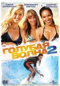 Смотреть Голубая волна 2 онлайн на Кинопод бесплатно