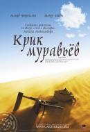 Смотреть фильм Крик муравьев онлайн на KinoPod.ru бесплатно