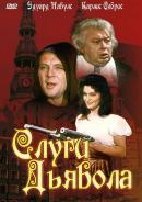 Смотреть фильм Слуги дьявола онлайн на Кинопод бесплатно