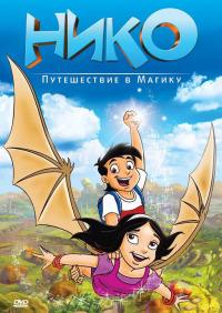 Смотреть Нико: Путешествие в Магику онлайн на Кинопод бесплатно