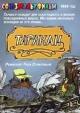 Смотреть фильм Таракан онлайн на Кинопод бесплатно