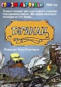 Смотреть Таракан онлайн на Кинопод бесплатно