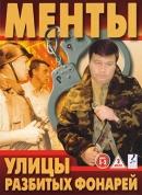 Смотреть фильм Улицы разбитых фонарей онлайн на KinoPod.ru бесплатно