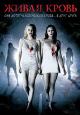 Смотреть фильм Живая кровь онлайн на Кинопод бесплатно