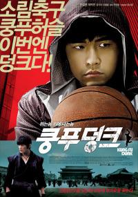 Смотреть Баскетбол в стиле кунг-фу онлайн на Кинопод бесплатно