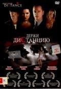 Смотреть фильм Держи дистанцию онлайн на KinoPod.ru бесплатно
