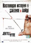 Смотреть фильм Настоящая история о Джекиле и Хайде онлайн на KinoPod.ru бесплатно