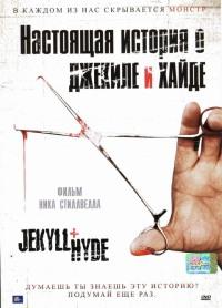 Смотреть Настоящая история о Джекиле и Хайде онлайн на Кинопод бесплатно