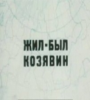 Смотреть фильм Жил-был Козявин онлайн на Кинопод бесплатно