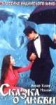 Смотреть фильм Сказка о любви онлайн на Кинопод бесплатно