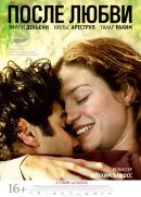 Смотреть фильм После любви онлайн на Кинопод бесплатно
