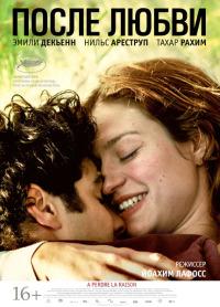 Смотреть После любви онлайн на Кинопод бесплатно