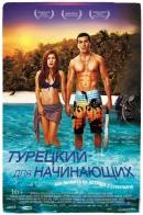 Смотреть фильм Турецкий для начинающих онлайн на Кинопод бесплатно