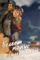 Смотреть фильм Белеет парус одинокий онлайн на Кинопод бесплатно
