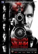 Смотреть фильм Солдаты удачи онлайн на KinoPod.ru бесплатно