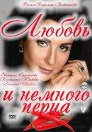Смотреть фильм Любовь и немного перца онлайн на KinoPod.ru бесплатно