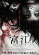 Смотреть фильм Томие: Без границ онлайн на Кинопод бесплатно