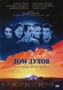 Смотреть фильм Дом духов онлайн на KinoPod.ru бесплатно