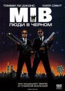 Смотреть фильм Люди в черном онлайн на KinoPod.ru платно