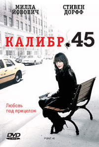 Смотреть Калибр 45 онлайн на Кинопод бесплатно