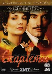 Смотреть Скарлетт онлайн на KinoPod.ru бесплатно
