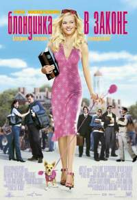 Смотреть Блондинка в законе онлайн на Кинопод бесплатно