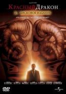 Смотреть фильм Красный Дракон онлайн на Кинопод бесплатно