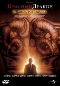 Смотреть Красный Дракон онлайн на Кинопод бесплатно