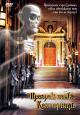 Смотреть фильм Призрак замка Кентервиль онлайн на Кинопод бесплатно