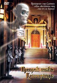 Смотреть Призрак замка Кентервиль онлайн на Кинопод бесплатно