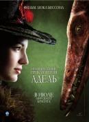 Смотреть фильм Необычайные приключения Адель онлайн на KinoPod.ru платно