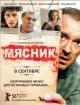 Смотреть фильм Мясник онлайн на Кинопод бесплатно