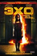 Смотреть фильм Эхо онлайн на Кинопод бесплатно