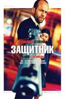 Смотреть фильм Защитник онлайн на KinoPod.ru платно