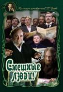 Смотреть фильм Смешные люди! онлайн на KinoPod.ru бесплатно