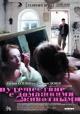 Смотреть фильм Путешествие с домашними животными онлайн на Кинопод бесплатно