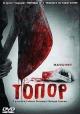 Смотреть фильм Топор онлайн на Кинопод бесплатно