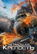 Смотреть фильм Летающая крепость онлайн на KinoPod.ru бесплатно