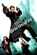 Смотреть фильм Пристрели их онлайн на KinoPod.ru платно