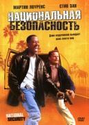Смотреть фильм Национальная безопасность онлайн на KinoPod.ru платно