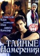 Смотреть фильм Тайные намерения онлайн на KinoPod.ru бесплатно