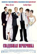 Смотреть фильм Свадебная вечеринка онлайн на Кинопод бесплатно