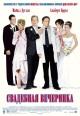 Смотреть фильм Свадебная вечеринка онлайн на Кинопод платно