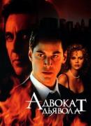 Смотреть фильм Адвокат дьявола онлайн на KinoPod.ru платно