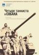 Смотреть фильм Четыре танкиста и собака онлайн на Кинопод бесплатно