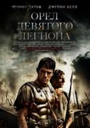 Смотреть фильм Орел Девятого легиона онлайн на Кинопод бесплатно