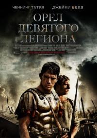 Смотреть Орел Девятого легиона онлайн на Кинопод бесплатно