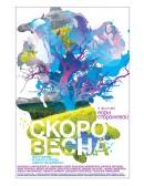 Смотреть фильм Скоро весна онлайн на Кинопод бесплатно