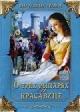 Смотреть фильм О трех рыцарях и красавице онлайн на Кинопод бесплатно